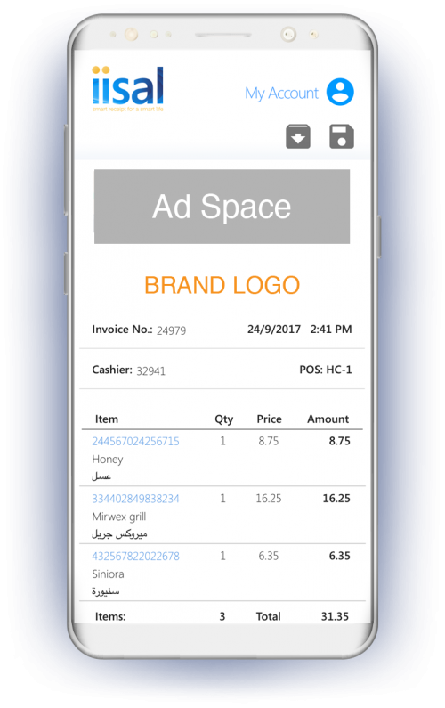 iisal Digital Receipt - Receipt Branding